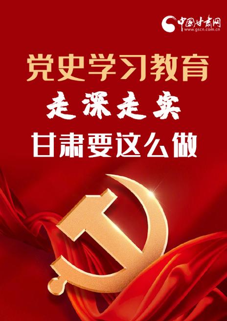 【专题】甘肃省深入开展党史学习教育