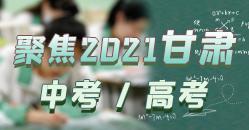 【专题】聚焦甘肃2021中考高考