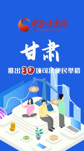 长图 甘肃推出30项司法便民举措 快看哪些与你相关!