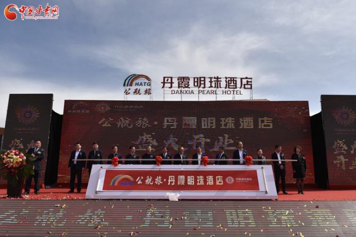 公航旅·丹霞明珠酒店开业
