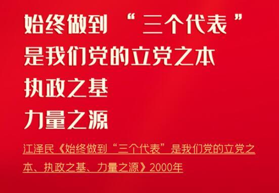 【百年风华 奋进甘肃】100条金句回顾党史100年系列海报(八)