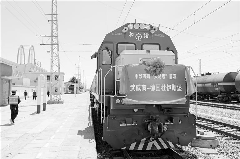 """甘肃今年首次 发运""""天马号""""中欧班列 由武威南开往德国杜伊斯堡"""