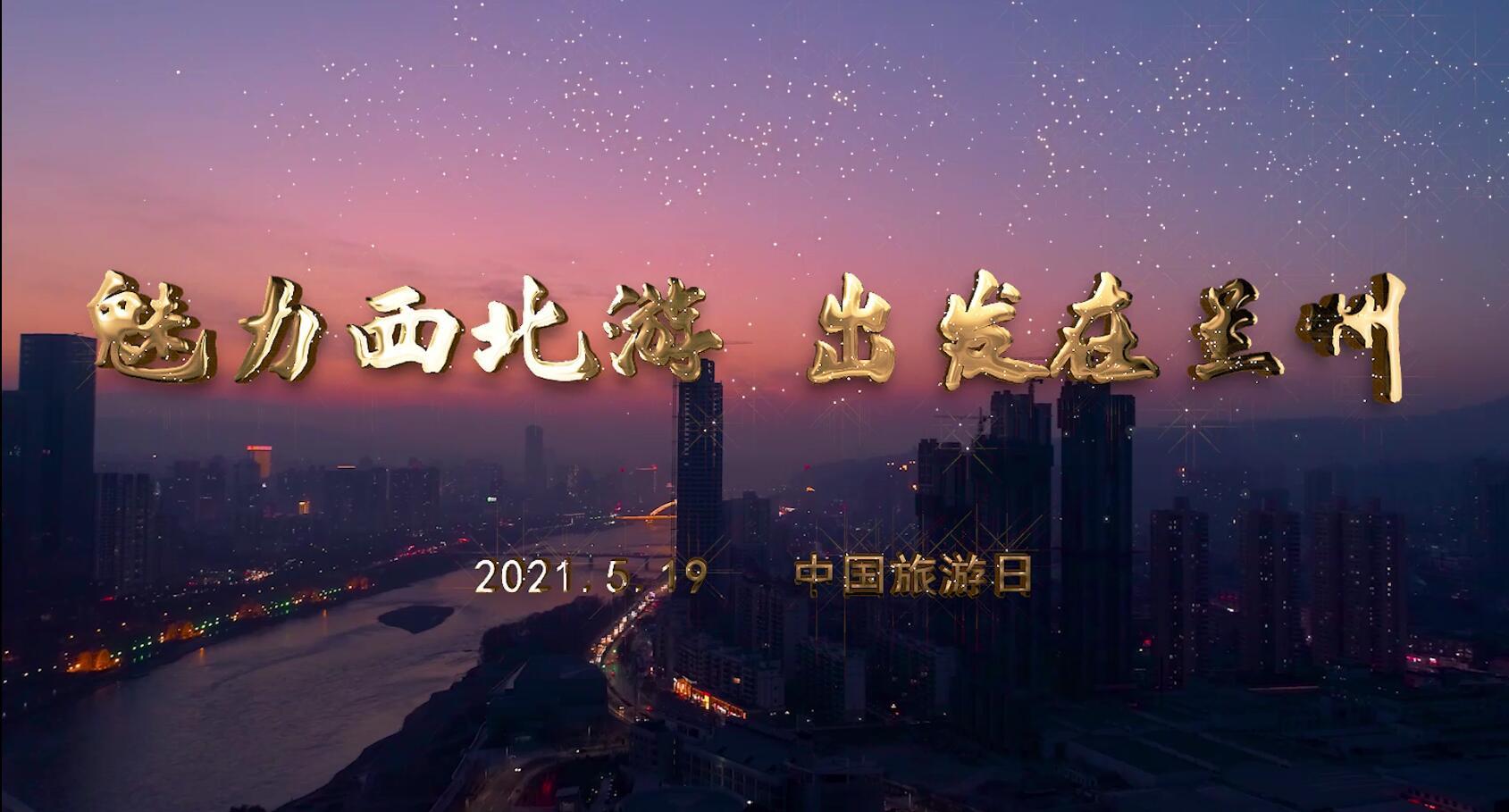 中国旅游日,1分钟带你看如意甘肃!