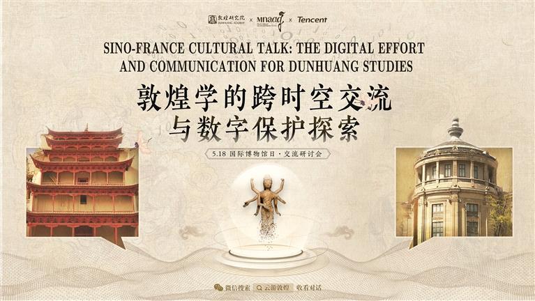 """""""数字藏经洞""""项目启动 探讨敦煌文化的数字化保护和传播"""