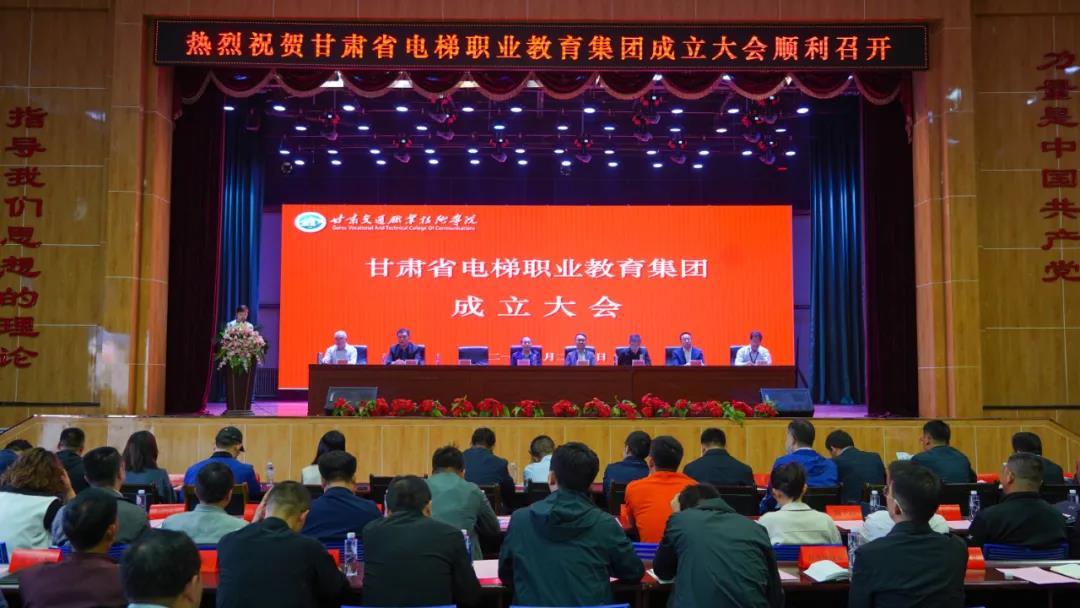 甘肃省电梯职业教育集团在甘肃交通职业技术学院揭牌成立