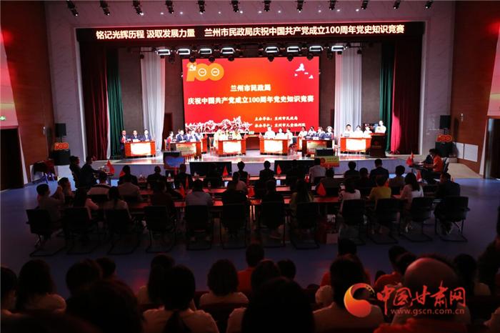 兰州市民政局举办庆祝中国共产党成立100周年党史知识竞赛