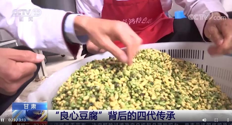 """【央媒看甘肃】甘肃 """"良心豆腐""""背后的四代传承"""