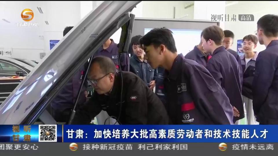 【短视频】甘肃:加快培养大批高素质劳动者和技术技能人才