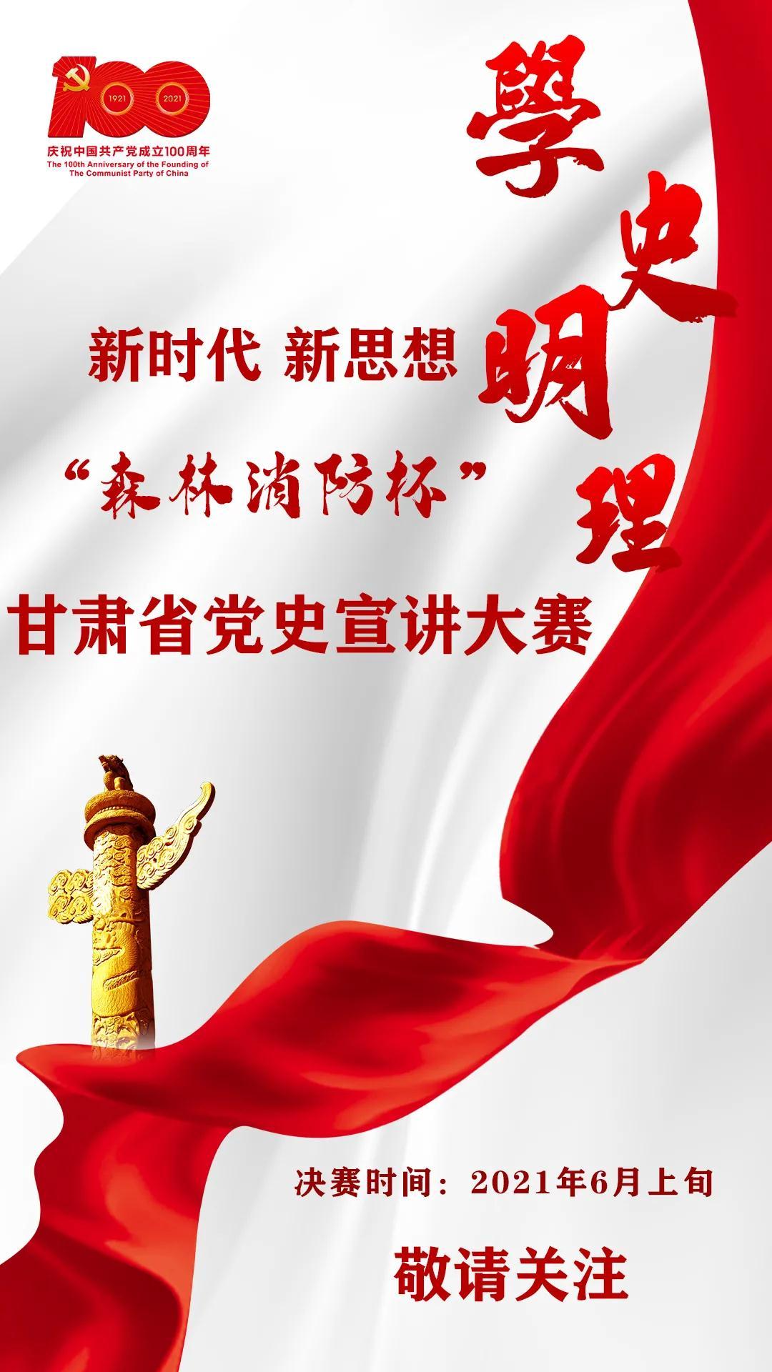 """新时代·新思想""""森林消防杯""""甘肃省党史宣讲大赛系列海报(二)"""
