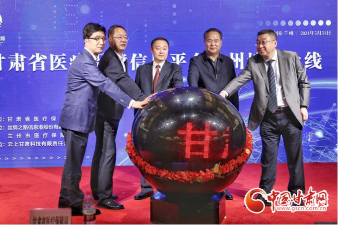 甘肃省统一医疗保障信息平台在兰州地区正式上线启用