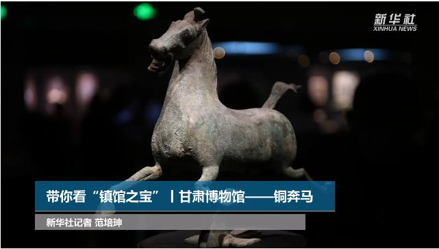 """【文物图鉴】奔马界""""顶流"""",你pick了吗?"""