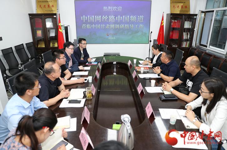 中国网丝路中国频道总监杨志春一行到中国甘肃网调研
