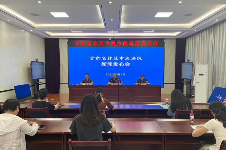 甘肃省林区法院公开发布多起环境资源审判典型案例