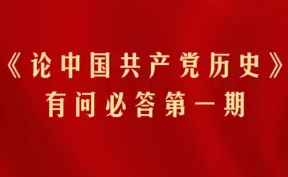 【党史专题宣讲】《论中国共产党历史》有问必答 第一期