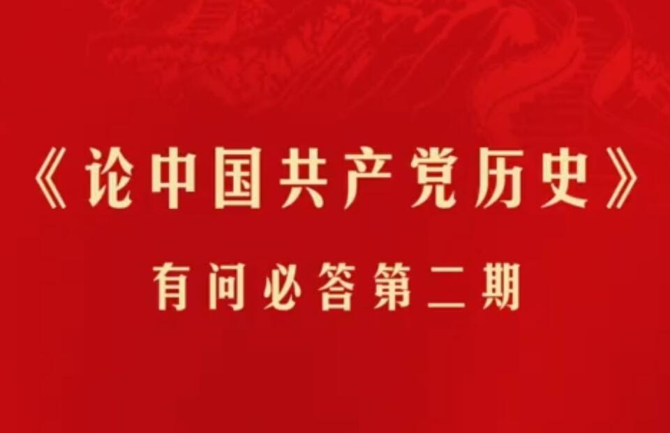 【党史专题宣讲】《论中国共产党历史》有问必答 第二期