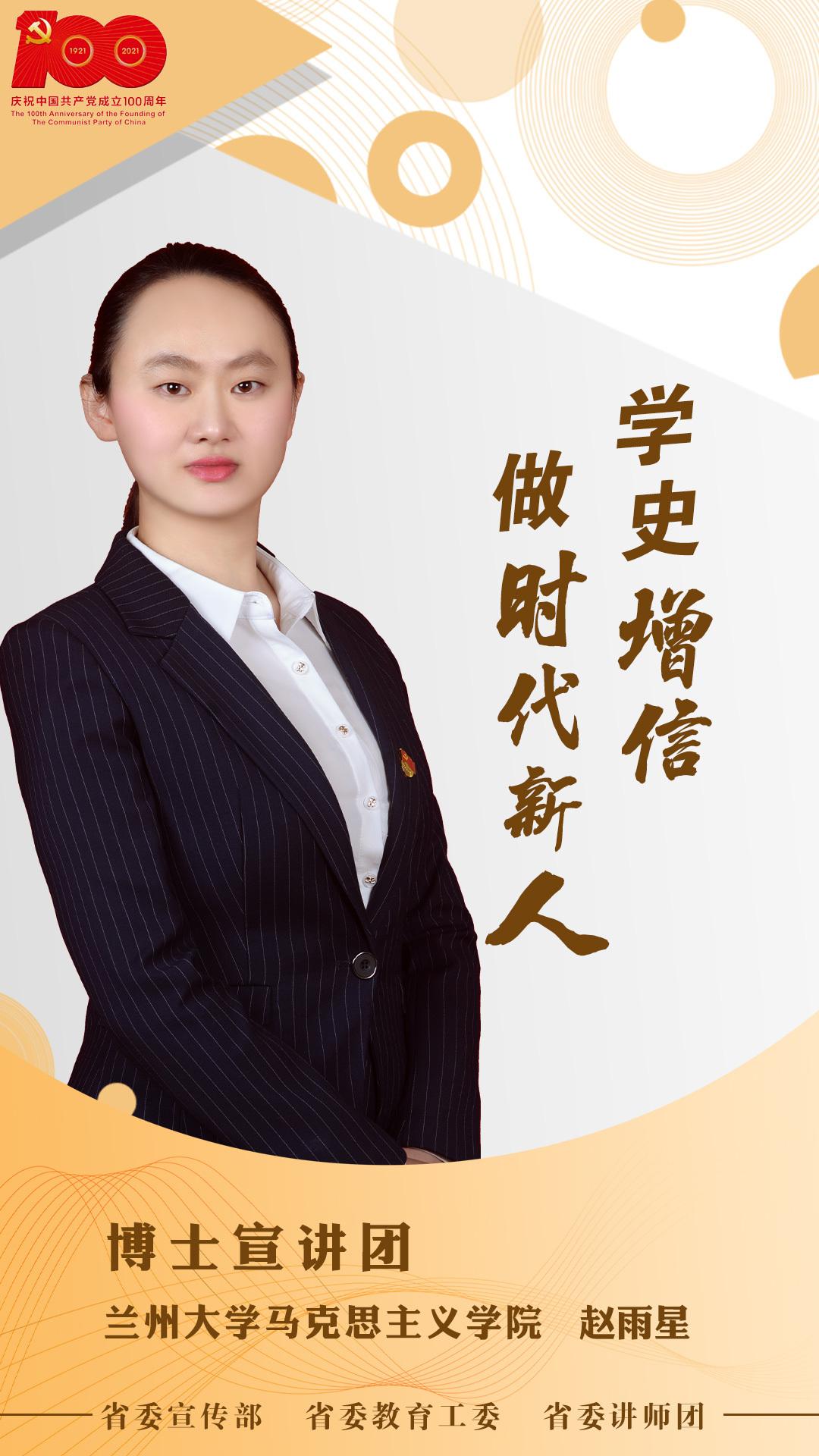 海报  博士宣讲团赵雨星:学史增信 做时代新人