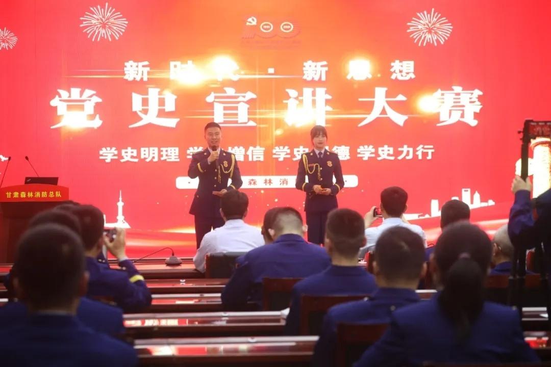 """甘肃省森林消防总队组织开展""""新时代·新思想""""党史宣讲大赛"""