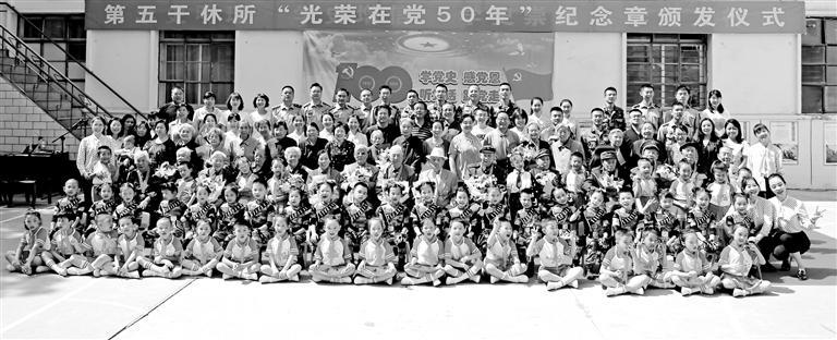 """甘肃省军区兰州第五离职干部休养所举行""""光荣在党50年""""纪念章颁发仪式"""
