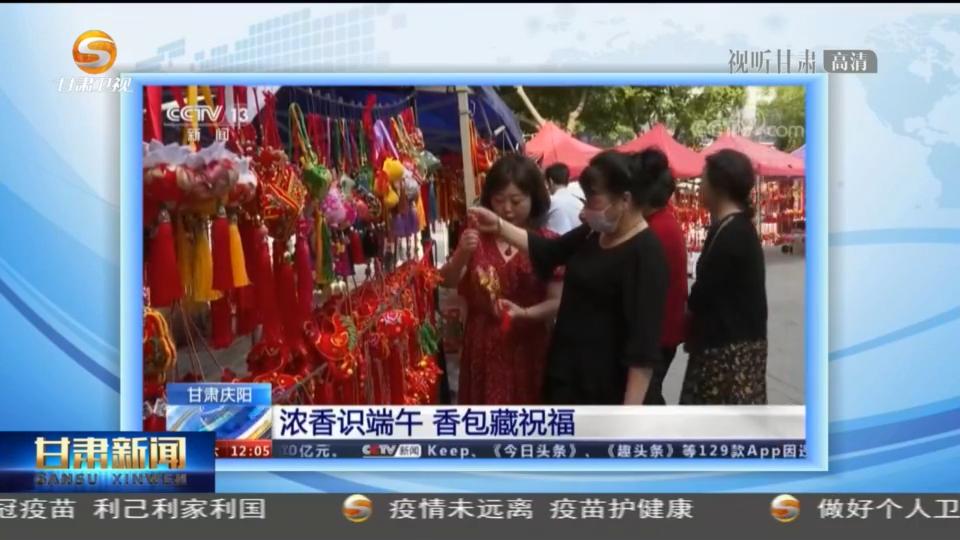 【短视频】(央媒看甘肃)多彩活动迎端午 家国情怀永传承