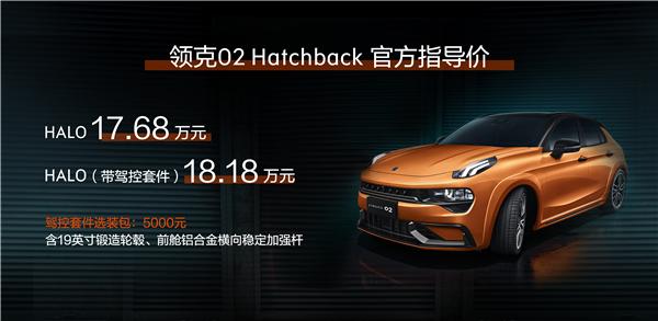 6.2秒加速破百 新生代真钢炮领克02 Hatchback售价17.68万元