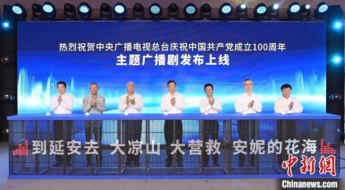 中央广播电视总台庆祝建党百年主题广播剧发布上线