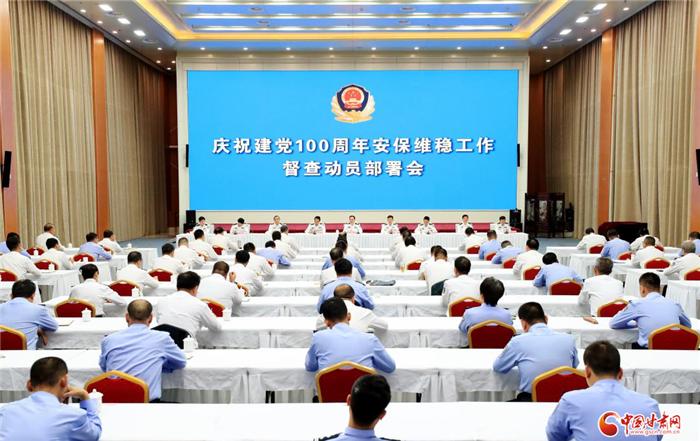 甘肃省公安厅召开庆祝建党100周年安保维稳工作督查动员部署会