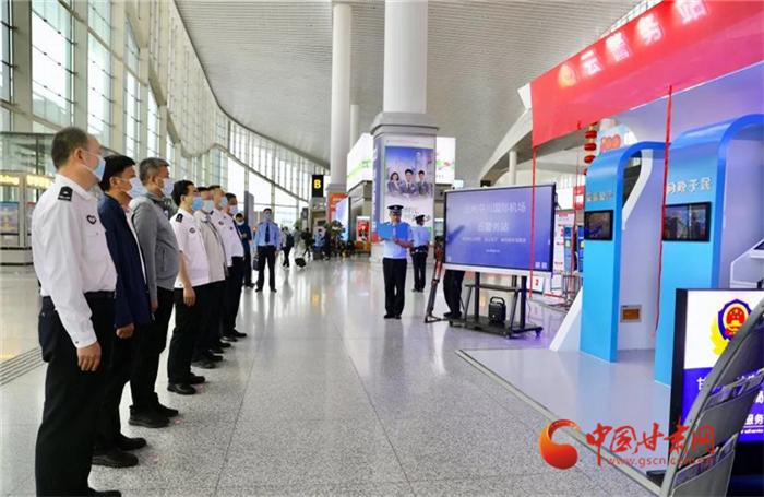 兰州中川国际机场T2航站楼云警务站启用 26项便民业务网上一站办