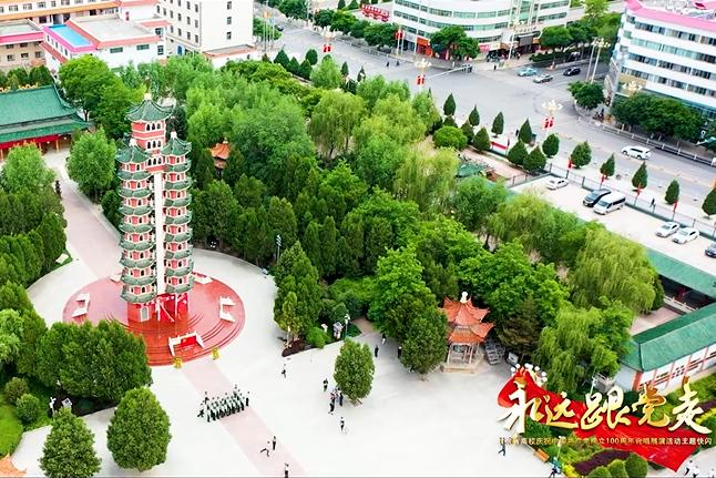 甘肃省高校庆祝中国共产党成立100周年合唱展演活动主题快闪——不忘初心