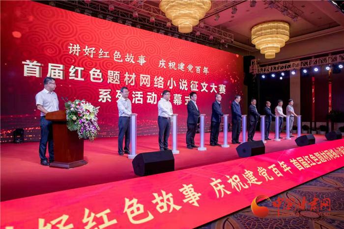 甘肃省首届红色题材网络小说征文大赛系列活动今日开幕