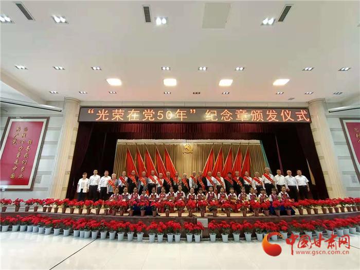 """兰州市七里河区政府举行""""光荣在党五十年""""勋章颁发仪式"""