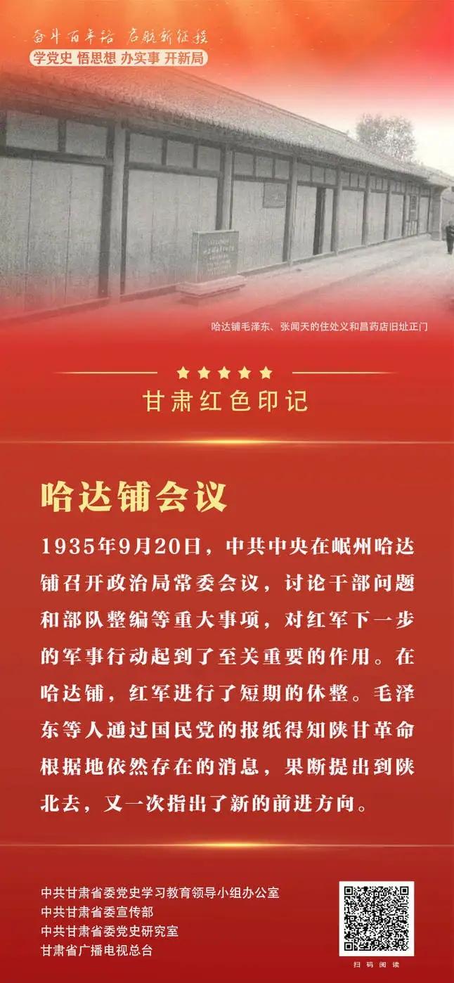 微海报   甘肃红色印记:哈达铺会议