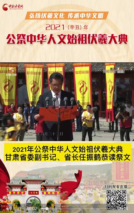 微视频|甘肃省委副书记、省长任振鹤在2021年公祭伏羲大典上恭读祭文