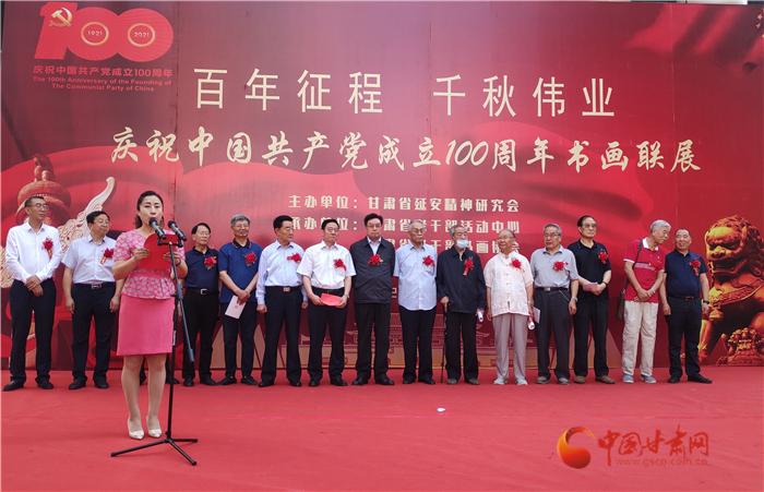 """""""百年征程、千秋伟业""""庆祝中国共产党成立100周年书画联展在兰开展"""