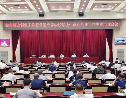 甘肃省就业创业工作暨普通高等学校毕业生就业创业工作电视电话会议召开