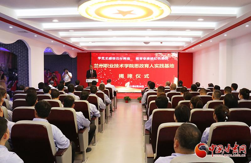 甘肃首个高校思政实践育人基地在兰州职业技术学院揭牌
