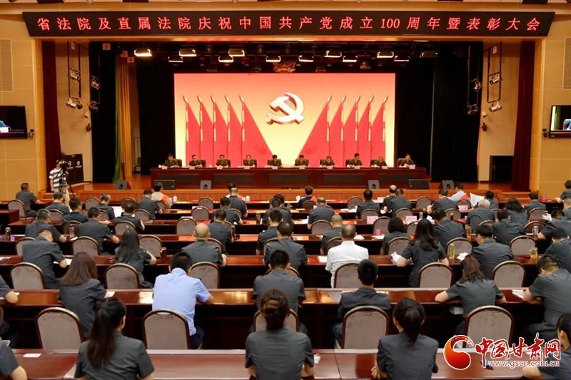 甘肃省法院召开庆祝中国共产党成立100周年暨表彰大会