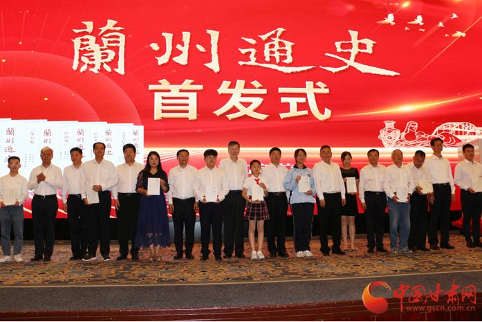 献礼建党百年 甘肃举行《兰州通史》首发仪式