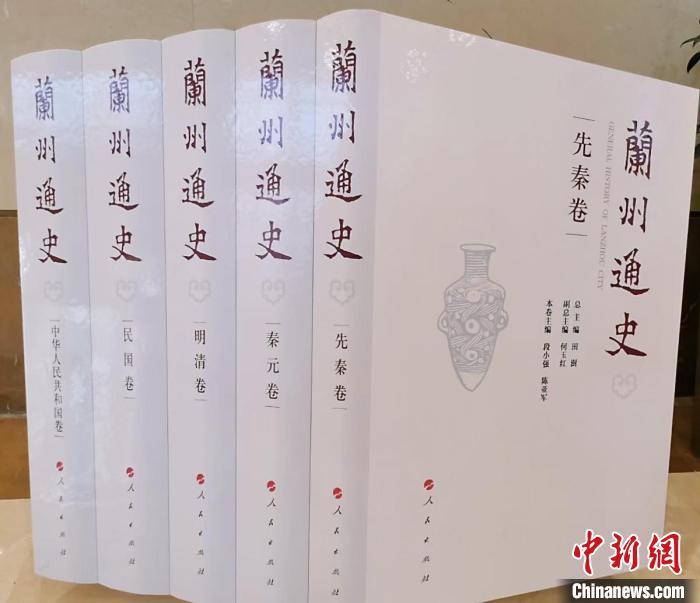 图为五卷本《兰州通史》。该书的出版发行填补了兰州历史纪实书籍的空白。 史静静 摄