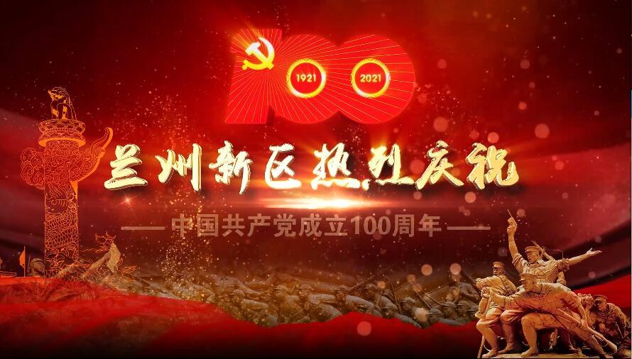 【短视频】兰州新区庆祝中国共产党成立100周年