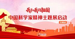 【专题】中国科学家精神主题展