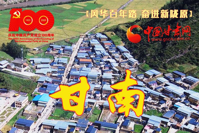 【风华百年路 奋进新陇原】甘南:绘浓生态底色 聚力绿色发展