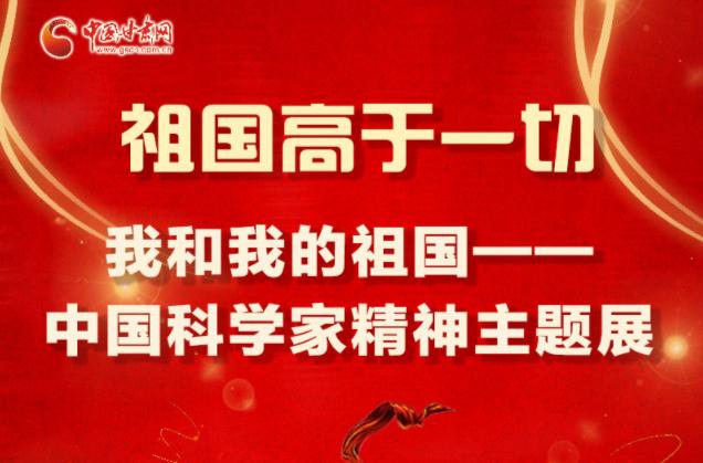 祖国高于一切 我和我的祖国——中国科学家精神主题展