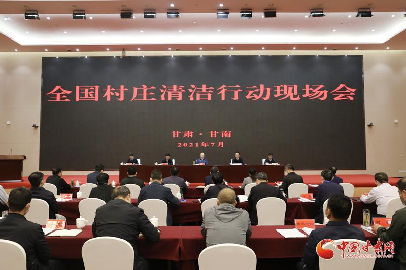 农业农村部、国家乡村振兴局在甘南召开全国村庄清洁行动现场会