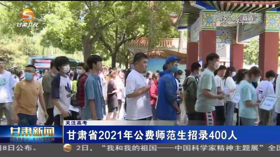 【短视频】(关注高考)甘肃省2021年公费师范生招录400人