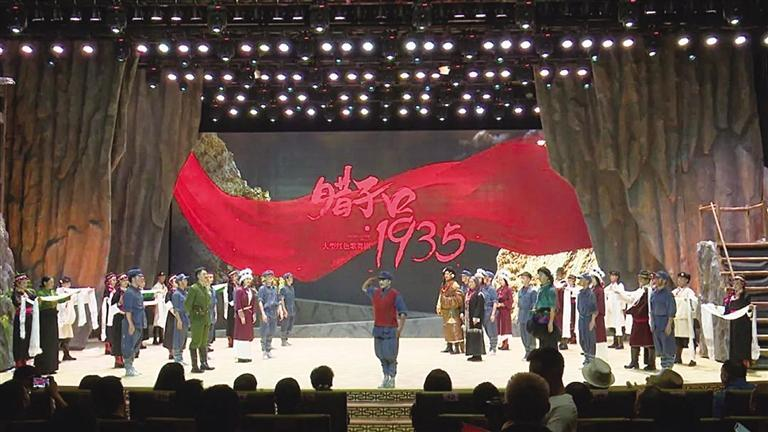 大型红色歌舞剧《腊子口·1935》震撼首演