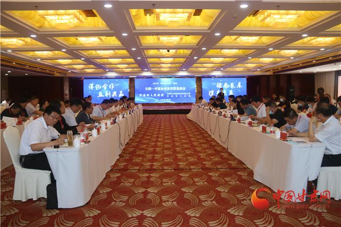 津甘亲密合作:强产业链和资源配置形成优势互补