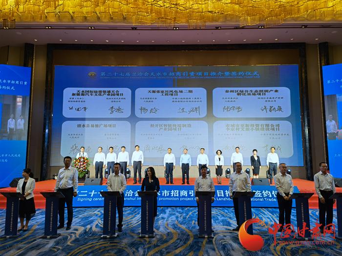 【聚焦兰洽会】第二十七届兰洽会天水市签约项目58项 总投资935.13亿元