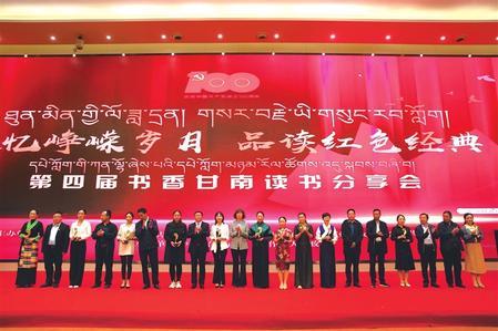 书香甘南读世界 文化引领促发展