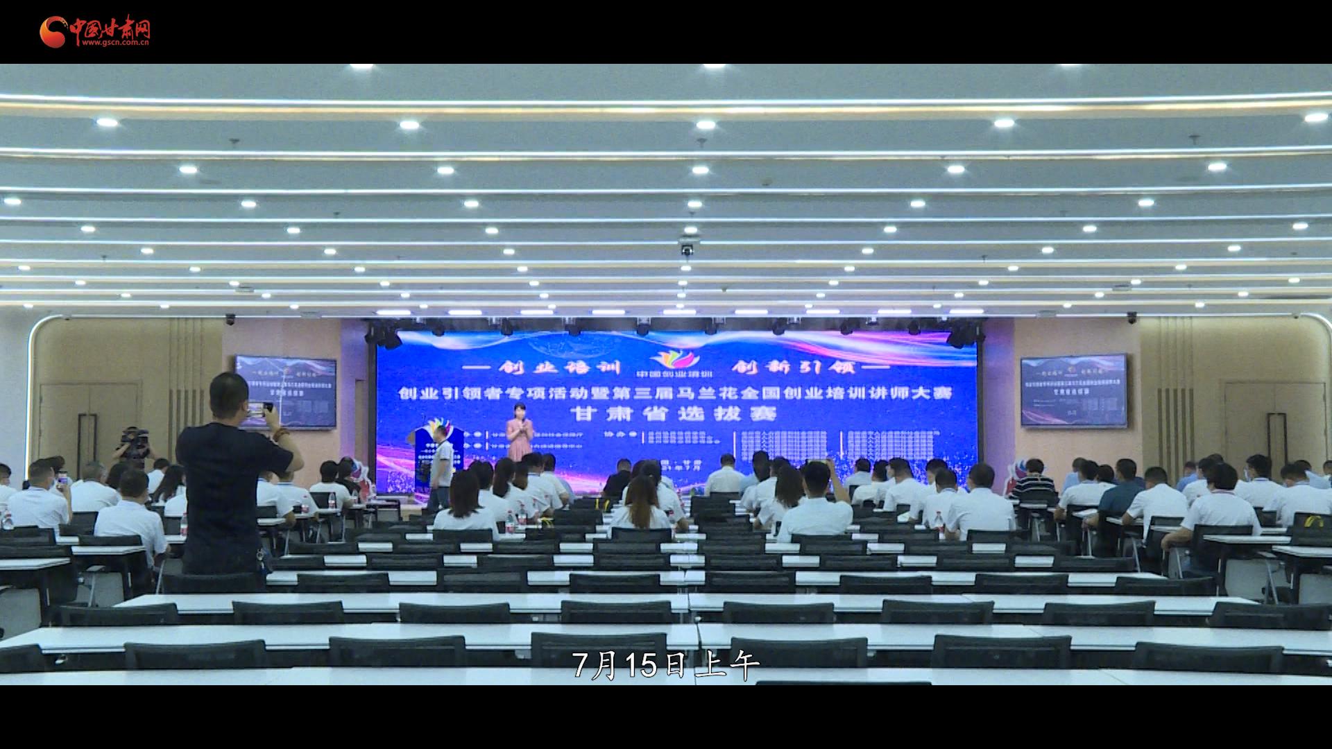创业引领者专项活动暨第三届马兰花全国创业培训讲师大赛甘肃省选拔赛开赛(视频)