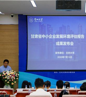 《甘肃省中小企业发展环境评估报告(2020)》发布